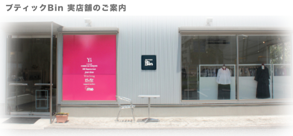 Bin shop ota 太田店