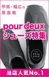 プルドゥの厚底靴 厚底スニーカー 厚底シューズ 疲れにくい