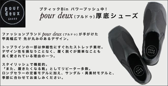 厚底・甲高・幅広で疲れにくいと人気のpour deux (プルドゥ,プルドウ)の厚底靴 ・ スニーカー ・ シューズです。