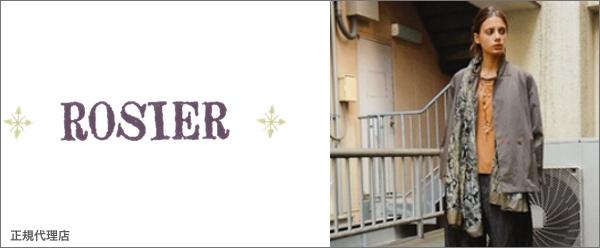 rosier 2020 ロジエ  ロジェ
